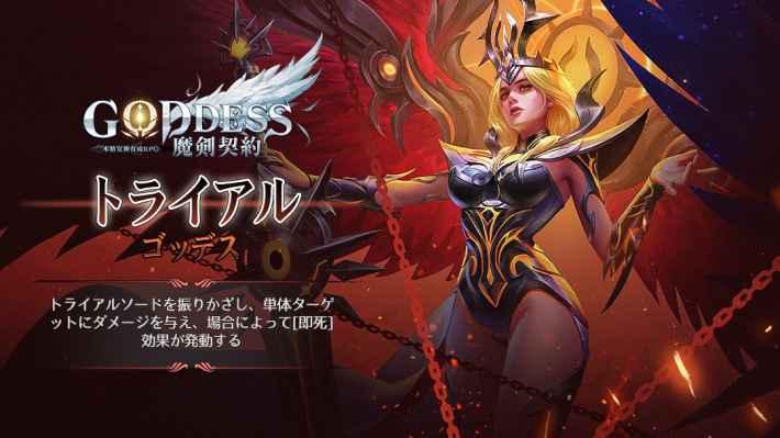 Goddess:魔剣契約の画像