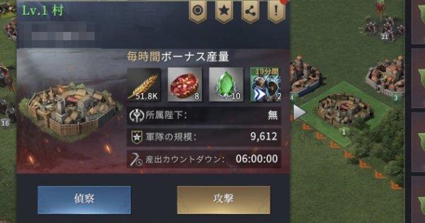 村/タウンへの偵察・攻撃