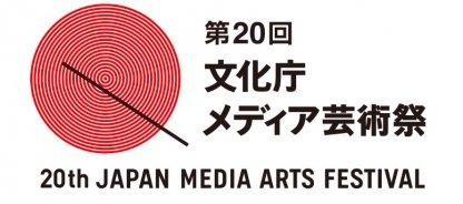 第20回文化庁メディア芸術祭