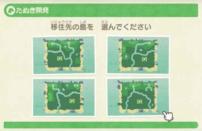 あつ森 島の形 変える