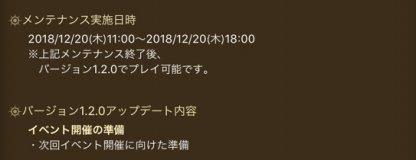 12月20日のメンテナンス情報
