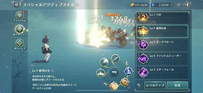二ノ国:Cross Worlds スペシャルアクティブスキルの設定画面