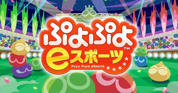 ぷよぷよeスポーツのアイキャッチ画像