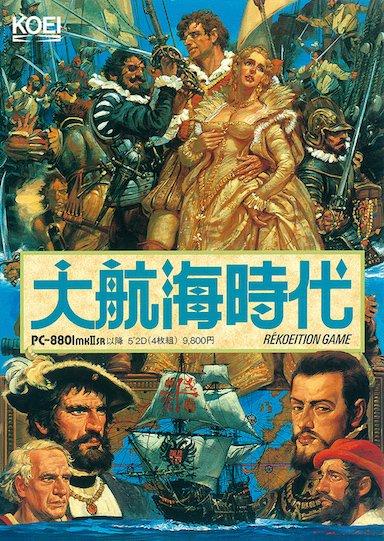 大航海時代の画像