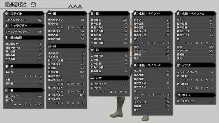 2B風レシピ