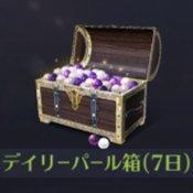 デイリーパール箱(7日)