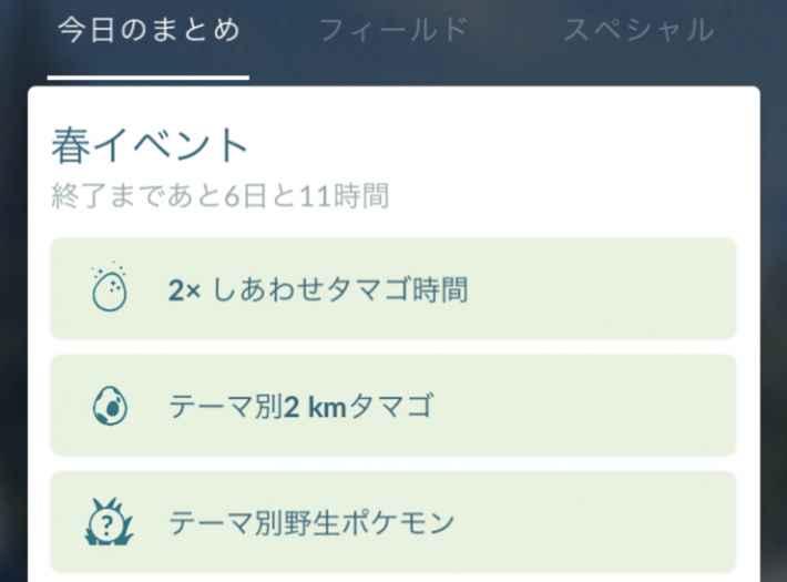 と ポケモン スピン go は 連続 ポケモンGO、進行中のイベントをアプリ内で確認できる「今日のまとめ」