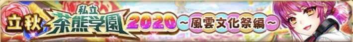 立秋茶熊学園2020
