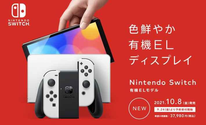 「Nintendo Switch(有機ELモデル)」の本体画像