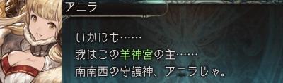 アニラ(SSR)
