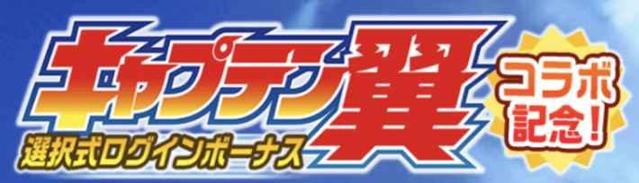 キャプテン翼コラボ記念!選択式ログボ