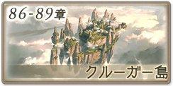 クルーガー島(第86~89章)