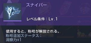 紫称号「スナイパー」