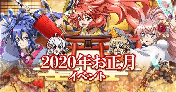 2020年お正月イベントのアイキャッチ