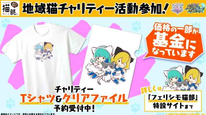 チャリティーTシャツ&クリアファイル販売!