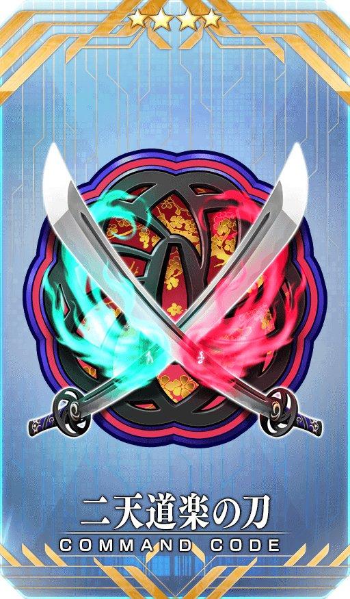 二天道楽の刀のイラスト