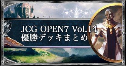 JCG OPEN7 Vol.14 アンリミ大会の優勝デッキまとめのアイキャッチ