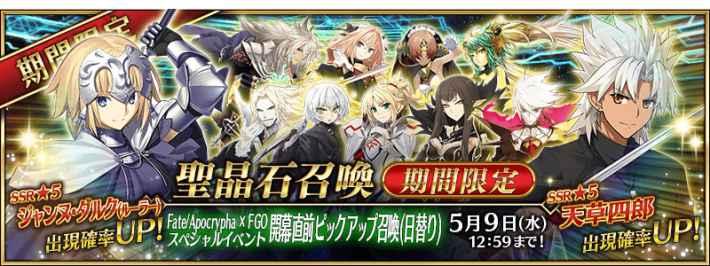 Fate/Apocrypha × FGO スペシャルイベント開幕直前ピックアップ召喚バナー