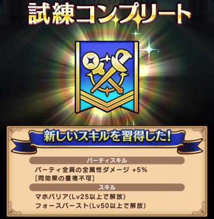 魔法戦士の試練コンプリート報酬