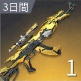 AK-47:龍鱗装甲(3日間)