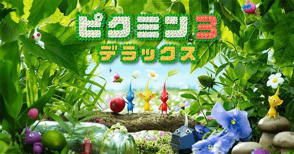 『ピクミン3 デラックス』が本日発売!
