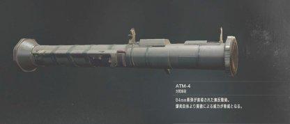 無限ロケットランチャー(ATM-4)の画像