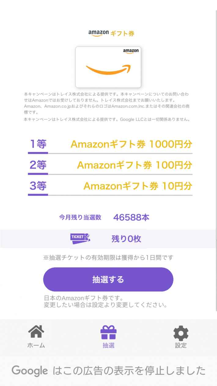 ナンプレ&スピードくじのAmazonギフト画面
