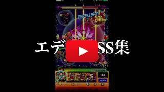 【エデンSS集動画】