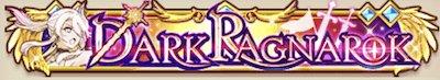 ダークラグナロクの金称号