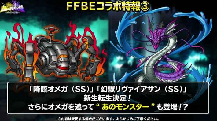 FFBEコラボ3新生転生追加
