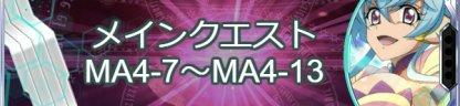 メインクエストMA4-7~4-13攻略のミニアイキャッチ