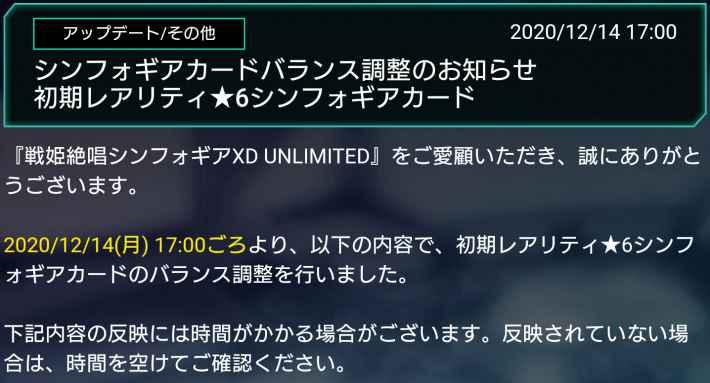 12/14バランス調整のお知らせ