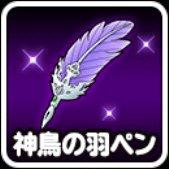 神鳥の羽ペン