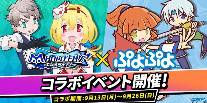 「ぷよぷよコラボ」開催!アルルとシェゾがガチャに登場!の画像