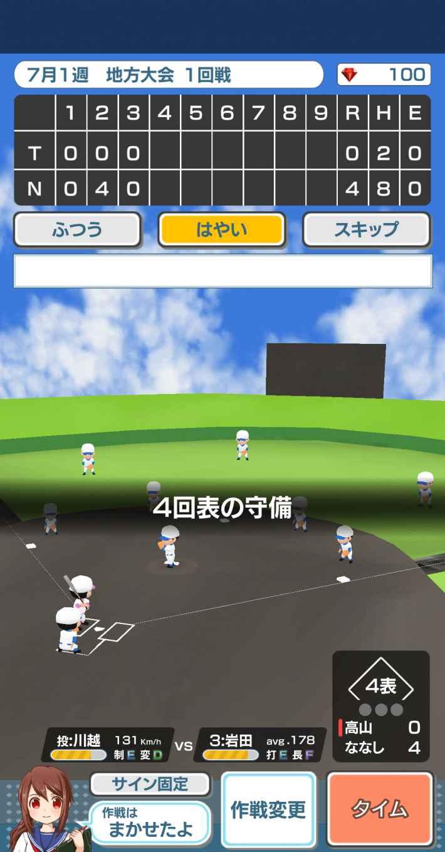 【野球ゲーム】おすすめの無料アプリまとめ【2021年最新版】の画像