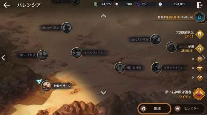 大砂漠のワールドマップ