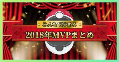 2018年MVPアイキャッチ