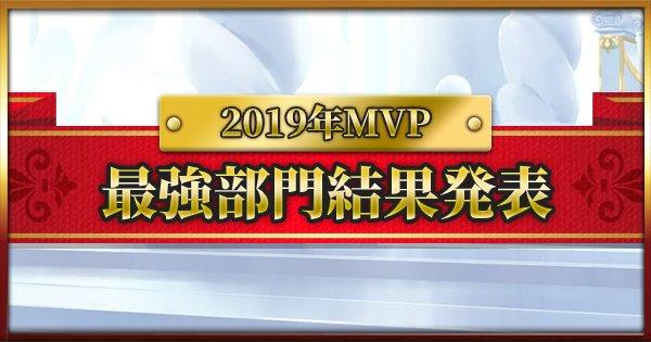 最強MVP