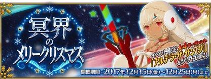 冥界のメリークリスマスの開催バナー