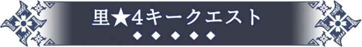里★4のキークエスト