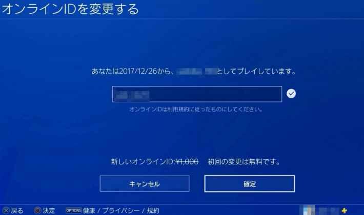 PS4・PS5の名前変更のやり方