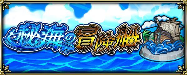 秘海の冒険船で未知なる海へ!