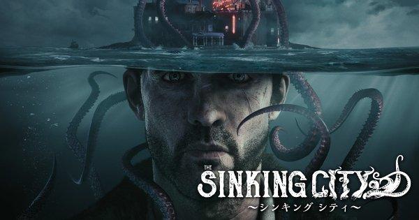 The Sinking City ~シンキング シティ~ 発売日など最新情報のアイキャッチ