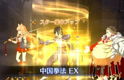 新宿のアサシン(燕青)の「中国拳法EX」