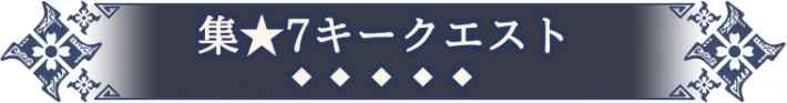 集会所★7のキークエスト