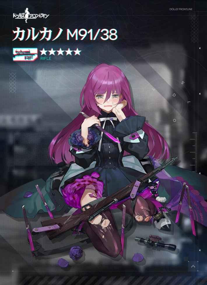 カルカノM91/38の重傷絵