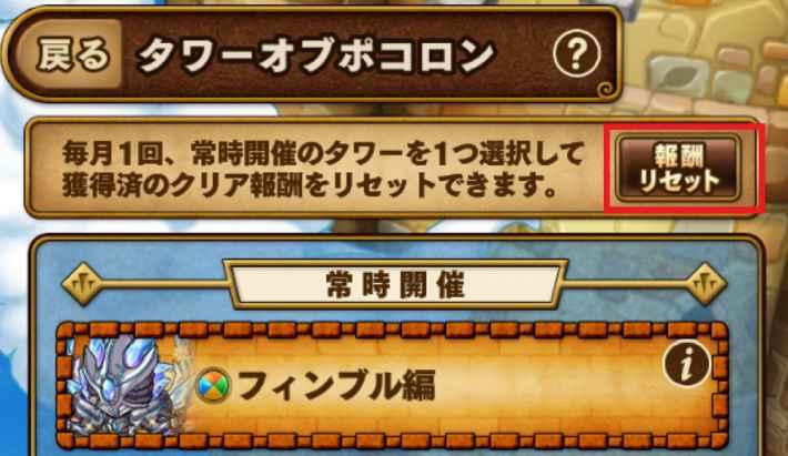 タワポコ選択画面を開く