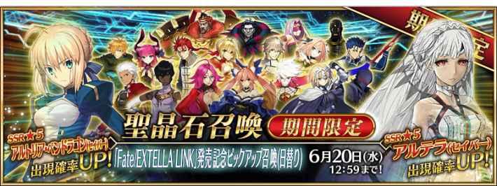 Fate/EXTELLA LINK 発売記念ピックアップ召喚バナー