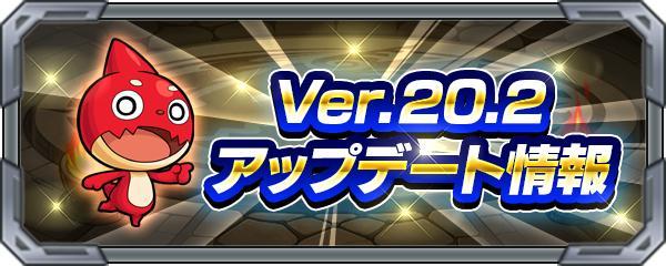 Ver20.2アップデート