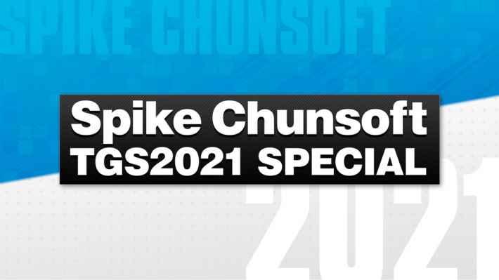 スパイク・チュンソフト「TGS2021」にて特別放送を配信!の画像